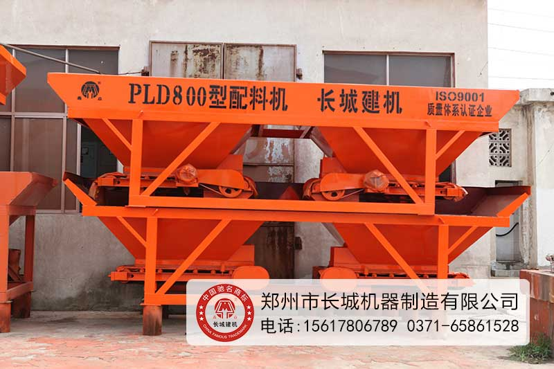 pld800小型砼配料机